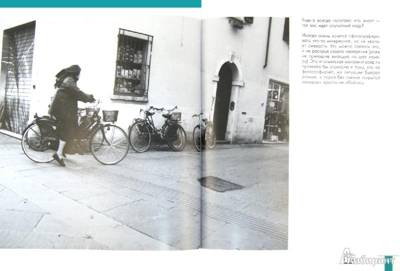Иллюстрация 1 из 7 для Как фотографировать в путешествиях - Мариам Акопян | Лабиринт - книги. Источник: Лабиринт