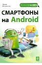 Мельникова Оксана Михайловна Смартфоны на Android