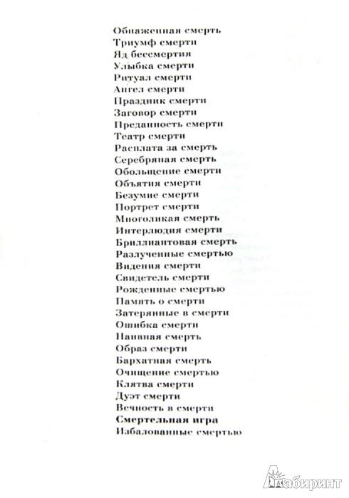 Иллюстрация 1 из 8 для Смертельная игра - Нора Робертс | Лабиринт - книги. Источник: Лабиринт