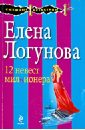 12 невест миллионера, Логунова Елена Ивановна