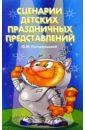Сценарии детских праздничных представлений, Погорельский Юрий