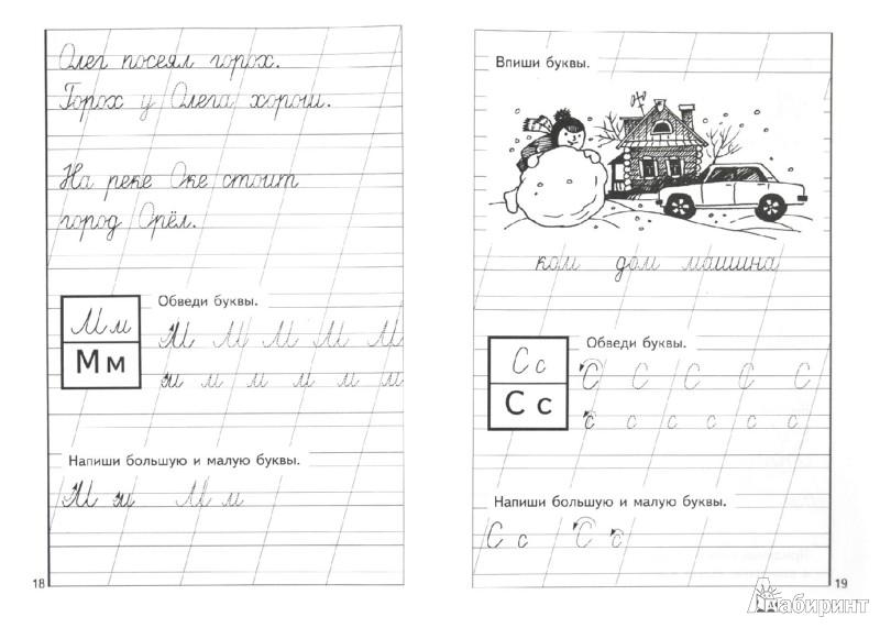 Иллюстрация 1 из 5 для Пропись 1 - Надежда Жукова | Лабиринт - книги. Источник: Лабиринт