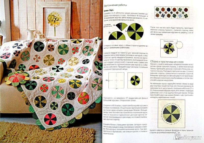 Иллюстрация 1 из 12 для Английская техника пэчворка - Клаудия Шмидт | Лабиринт - книги. Источник: Лабиринт