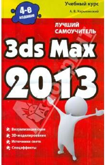 3ds Max 2013 . Лучший самоучитель