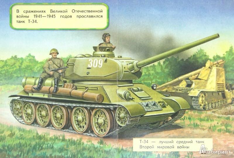 Иллюстрация 1 из 12 для Танки | Лабиринт - книги. Источник: Лабиринт