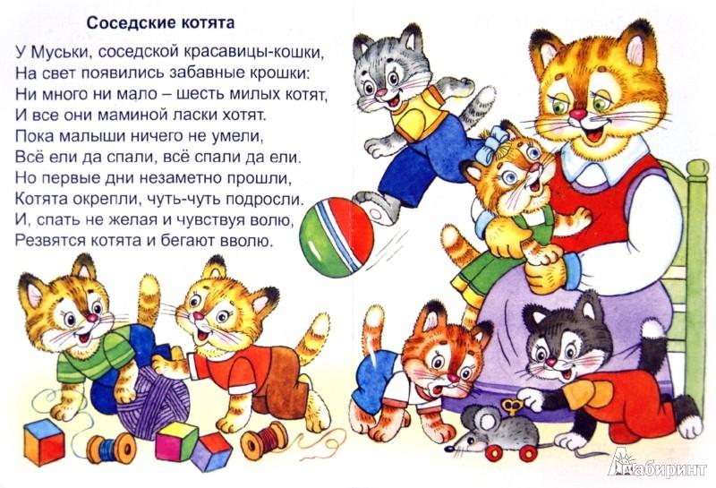Иллюстрация 1 из 5 для Кошачья серенада (книжки на картоне) - Владимир Борисов | Лабиринт - книги. Источник: Лабиринт