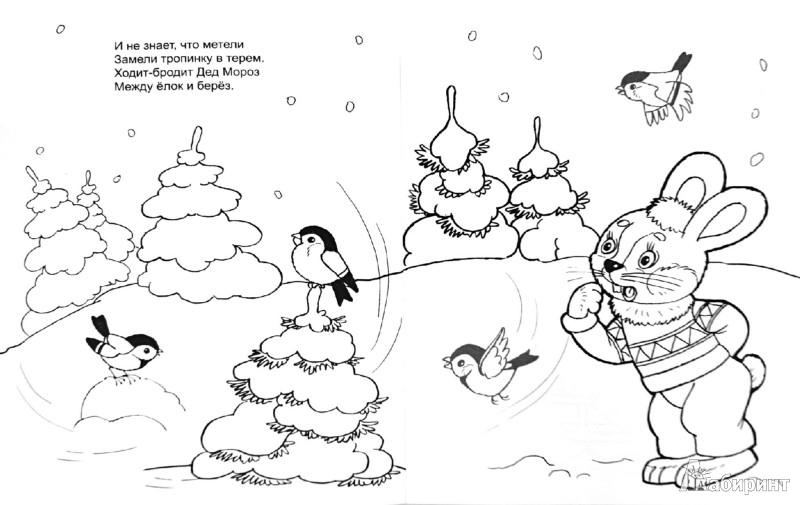 Иллюстрация 1 из 20 для Новый год - Елена Михайленко | Лабиринт - книги. Источник: Лабиринт