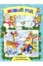 михайленко е с кем приходит новый год раскраска с наклейками Михайленко Елена Петровна Новый год