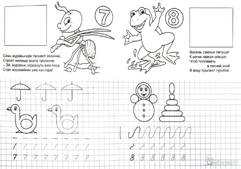 Иллюстрация 1 из 14 для Учим цифры - Ю. Хесин | Лабиринт - книги. Источник: Лабиринт
