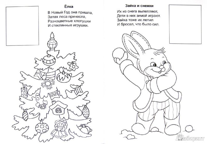 Иллюстрация 1 из 17 для Детские забавы - Лопатина, Коваль, Скребцова | Лабиринт - книги. Источник: Лабиринт