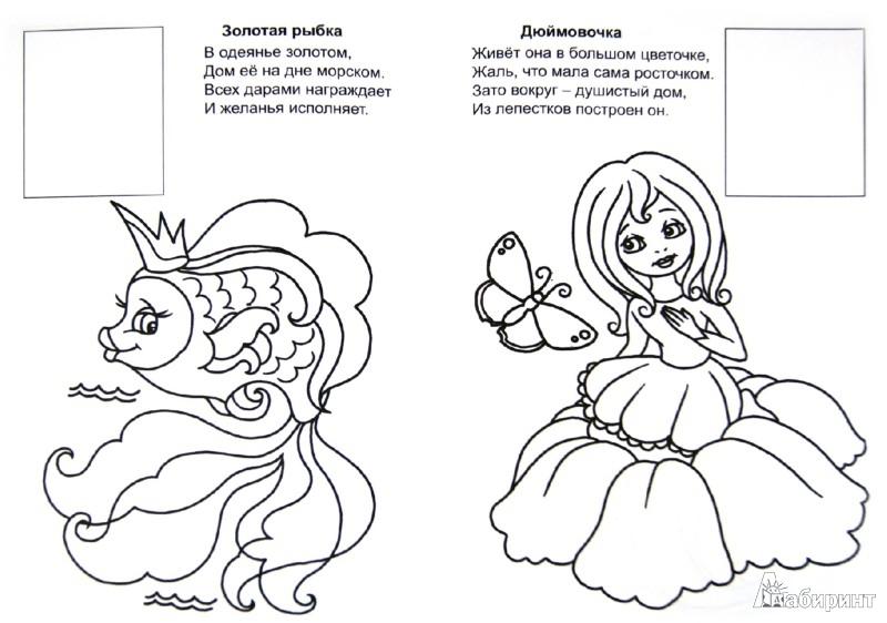 Иллюстрация 1 из 7 для Мир сказок - Лопатина, Скребцова   Лабиринт - книги. Источник: Лабиринт