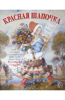 Красная Шапочка (иллюстрации Геннадия Спирина)