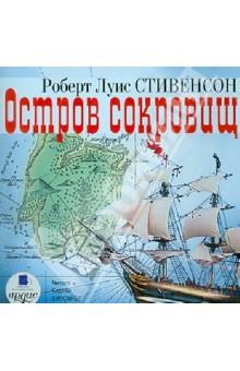 Остров сокровищ (CDmp3) сергей аксу сокровища капитана малисиозо
