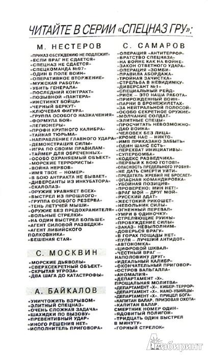 Иллюстрация 1 из 7 для Горный стрелок - Сергей Самаров | Лабиринт - книги. Источник: Лабиринт