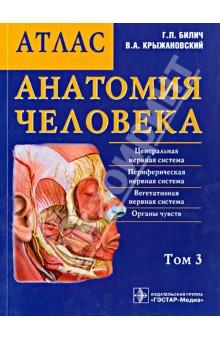 Анатомия человека. Атлас. В 3-х томах. Том 3 шилкин в филимонов в анатомия по пирогову атлас анатомии человека том 1 верхняя конечность нижняя конечность cd
