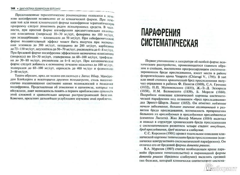 Иллюстрация 1 из 6 для Диагностика психических болезней. Избранные лекции: шизофрения, паранойя, психоз истощения - Юрий Антропов | Лабиринт - книги. Источник: Лабиринт