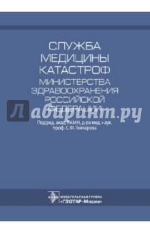 Служба медицины катастроф Министерства здравоохранения Российской Федерации. Основные результаты