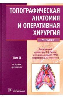 Топографическая анатомия и оперативная хирургия: учебник. В 2-х томах. Том 2 учебник шахматных комбинаций том 2