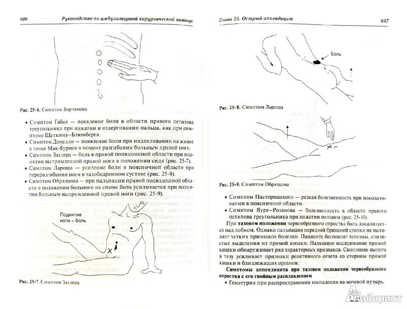 Иллюстрация 1 из 11 для Руководство по амбулаторной хирургической помощи - Олейников, Алексеев, Алексеев   Лабиринт - книги. Источник: Лабиринт