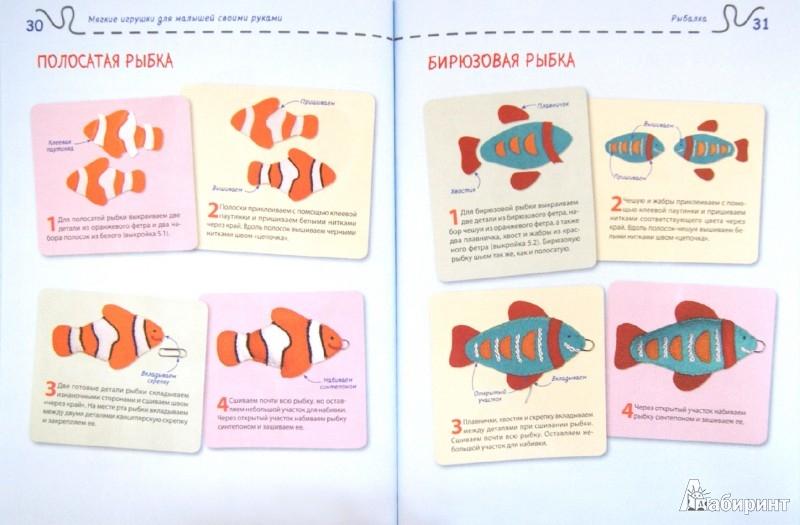 Иллюстрация 1 из 16 для Мягкие игрушки для малышей своими руками. Мамочкина игровая - Татьяна Макурова | Лабиринт - книги. Источник: Лабиринт