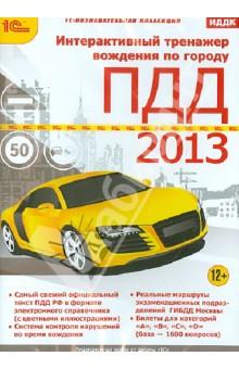 1C:Познавательная коллекция. Интерактивный Тренажер вождения по городу. С ПДД 2013