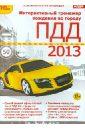 Обложка 1C:Познавательная коллекция. Интерактивный Тренажер вождения по городу. С ПДД 2013