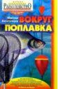 Балачевцев Максим Вокруг поплавка.