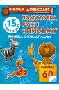 Подготовка руки к письму. 15 минут в день, Жукова Олеся Станиславовна