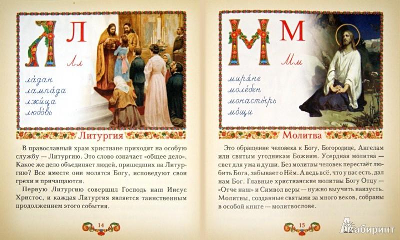 Иллюстрация 1 из 6 для Православный букварь   Лабиринт - книги. Источник: Лабиринт