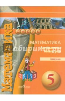Гдз по математике арифметика геометрия 6 класс