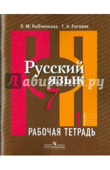 Русский язык. Рабочая тетрадь. 7 класс. В 2-х частях
