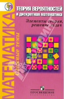 Математика. Теория вероятностей и дискретная математика: Элементы теории, решение задач