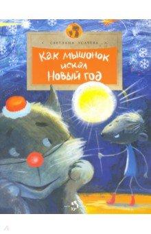 Как Мышонок искал Новый год (Усачева Светлана)