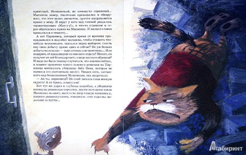 Иллюстрация 1 из 17 для Как Мышонок искал Новый год - Светлана Усачева | Лабиринт - книги. Источник: Лабиринт
