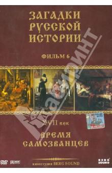 DVD Загадки Русской Истории. Диск-6. XVII век: Загадка российских самозванцев
