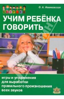 Учим ребенка говорить: Игры и упражнения для выработки правильного произношения всех звуков речи