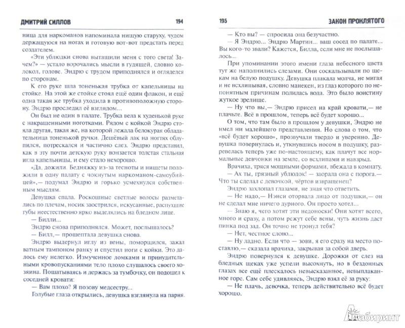 Иллюстрация 1 из 20 для Закон проклятого - Дмитрий Силлов | Лабиринт - книги. Источник: Лабиринт