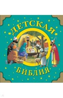 Детская Библия (Малыш) Мышкино Покупка б у по объявлению
