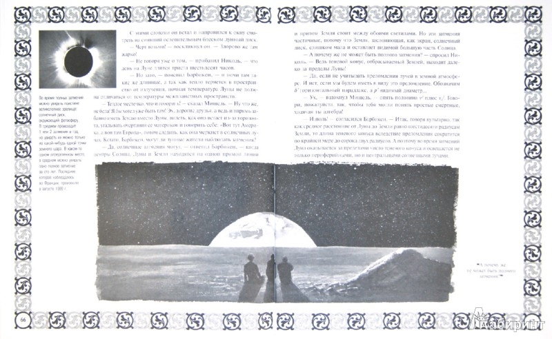 Иллюстрация 1 из 20 для Вокруг Луны - Жюль Верн | Лабиринт - книги. Источник: Лабиринт