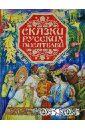 Аксаков Сергей Тимофеевич, Платонов Андрей Платонович Сказки русских писателей
