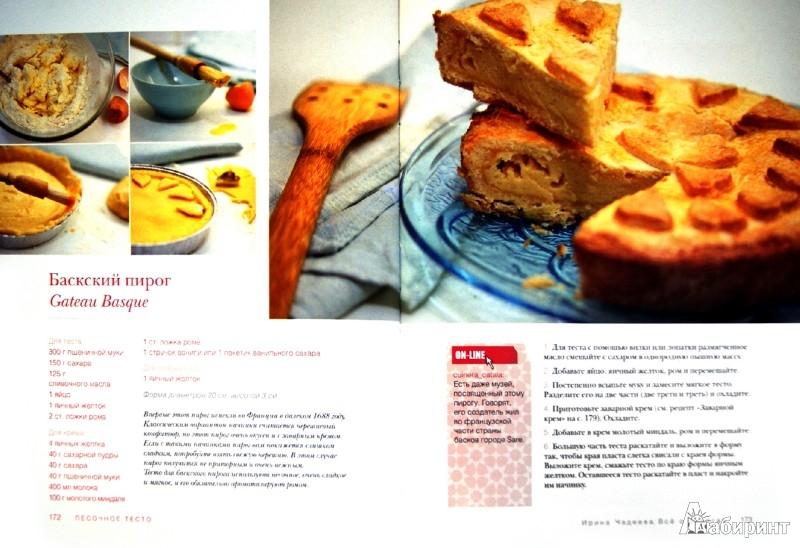 Иллюстрация 1 из 24 для Всё о пирогах - Ирина Чадеева | Лабиринт - книги. Источник: Лабиринт