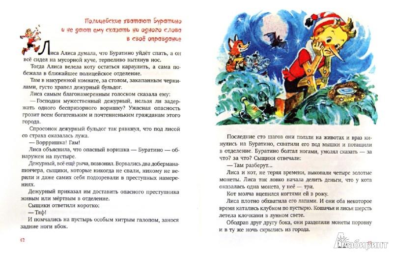 Иллюстрация 1 из 27 для Золотой ключик, или Приключения Буратино - Алексей Толстой   Лабиринт - книги. Источник: Лабиринт