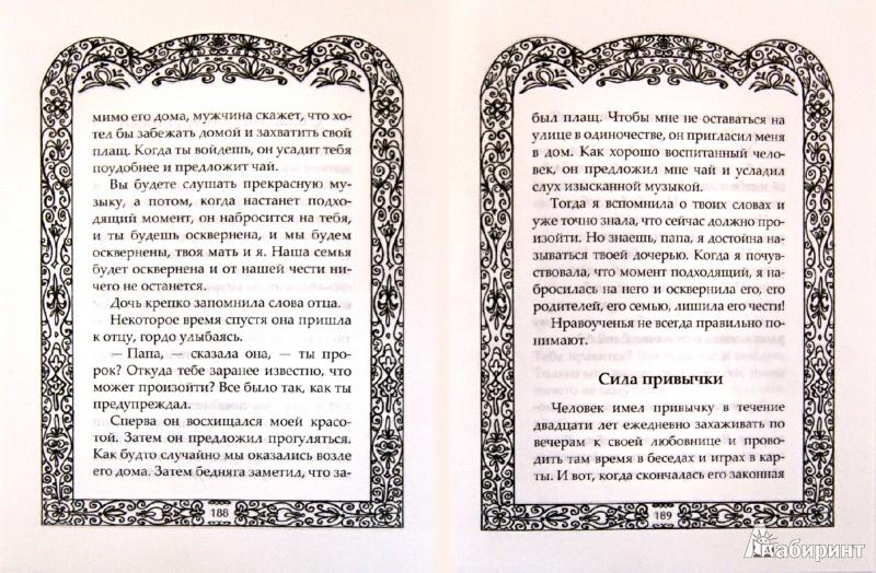 Иллюстрация 1 из 11 для Притчи Востока. Ветка мудрости | Лабиринт - книги. Источник: Лабиринт