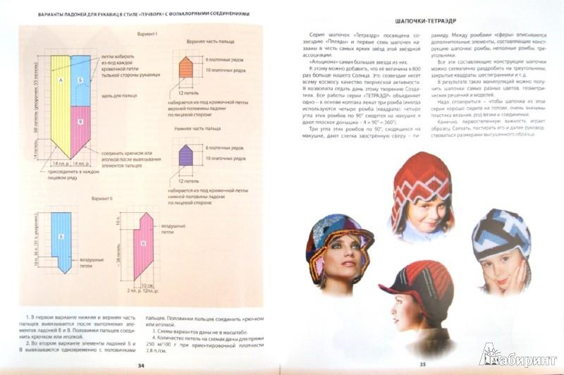 Иллюстрация 1 из 5 для Лоскутное вязание. Пэчворк спицами - Надежда Теткина | Лабиринт - книги. Источник: Лабиринт