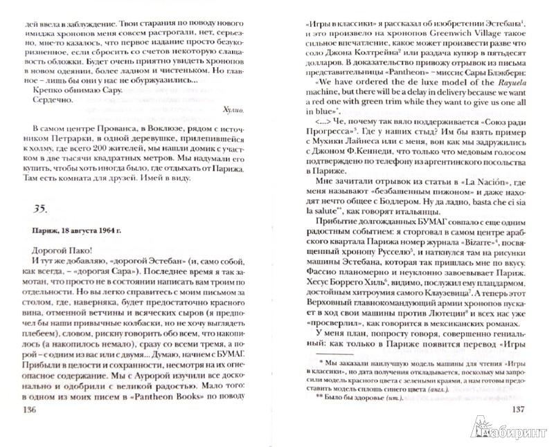 Иллюстрация 1 из 5 для Письма к издателю - Хулио Кортасар | Лабиринт - книги. Источник: Лабиринт