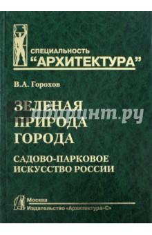 Зеленая природа города. Садово-парковое искусство России. В 2-х томах. Том 2