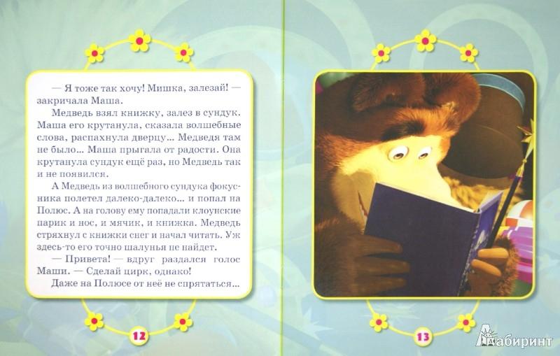 Иллюстрация 1 из 4 для Фокус-покус. Маша и Медведь. Мультколлекция | Лабиринт - книги. Источник: Лабиринт