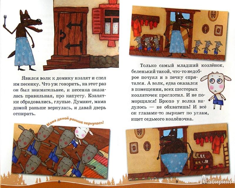Иллюстрация 1 из 12 для Машины сказки: Волк и семеро козлят - Денис Червяцов   Лабиринт - книги. Источник: Лабиринт