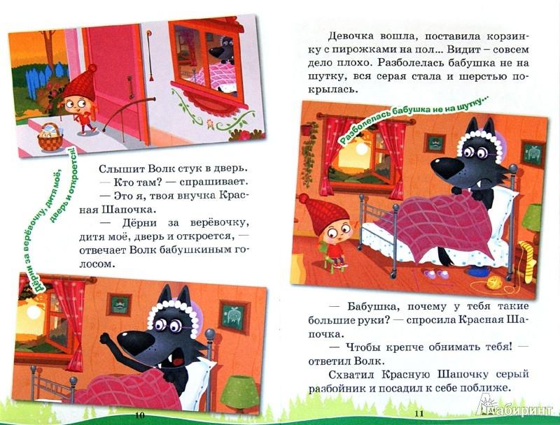 Иллюстрация 1 из 18 для Машины сказки. Красная шапочка - Нина Иманова   Лабиринт - книги. Источник: Лабиринт