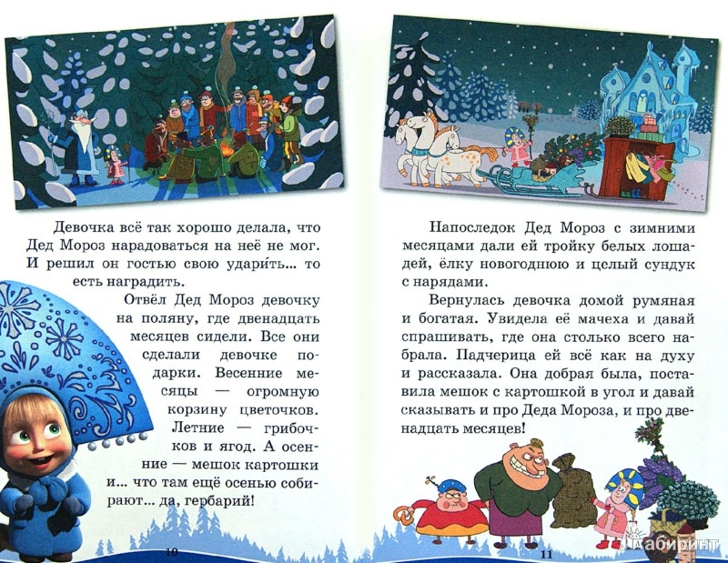 Иллюстрация 1 из 12 для Машины сказки: Морозко - Нина Иманова   Лабиринт - книги. Источник: Лабиринт